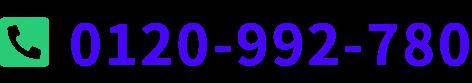 0120-992-780
